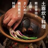土器炊き料理 - 熊谷幸治の土器とさいめの嶋田寛元の料理 -