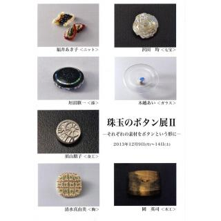 珠玉のボタン展II