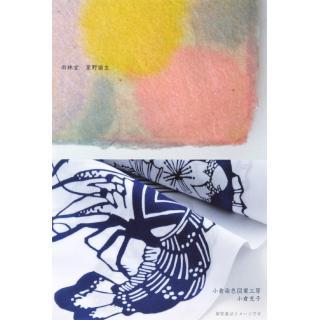 日本の素材とデザイン展