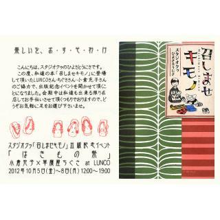 小倉充子「はきもの祭」