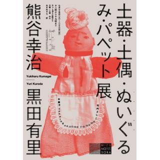 土器・土偶・ぬいぐるみ・パペット 展 熊谷幸治 黒田有里