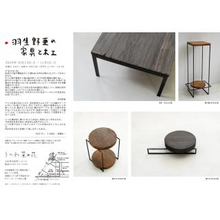 羽生野亜の家具と木工