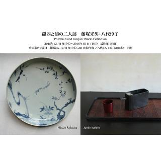 陶器と漆器二人展―藤塚光男・八代淳子