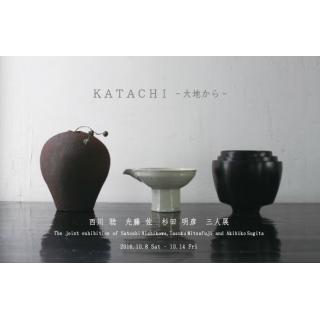 西川聡・光藤佐・杉田明彦 三人展―KATACHI 大地から―