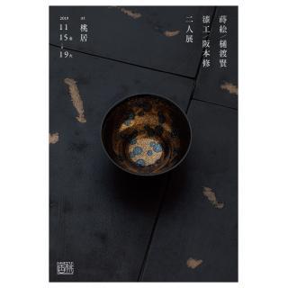 樋渡賢 阪本修 二人展