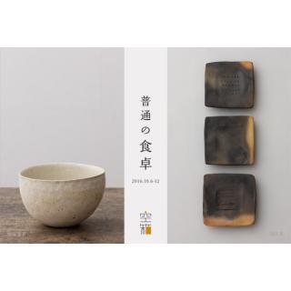 普通の食卓 島田篤(陶)×厚川文子(陶)