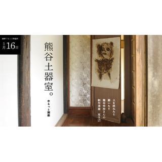 熊谷土器室。