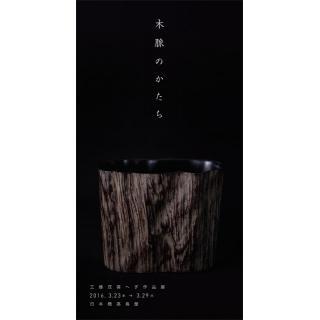 工藤 茂喜 へぎ作品展 「木脈のかたち」