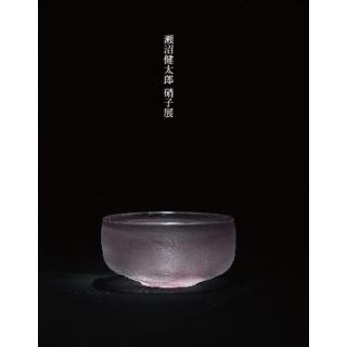 瀬沼健太郎 硝子展