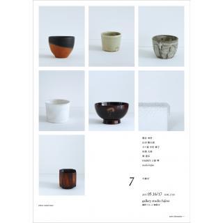 7の展示@藤野ぐるっと陶器市2015