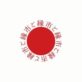 """川越氷川神社 """"ご縁市"""""""