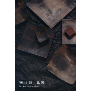 西川聡 個展