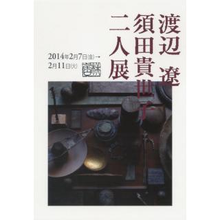 渡辺遼・須田貴世子 二人展