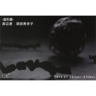 -造形展- 渡辺遼 須田貴世子