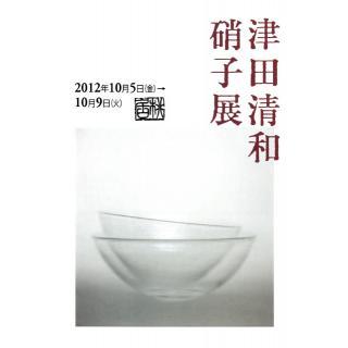 津田清和 硝子展