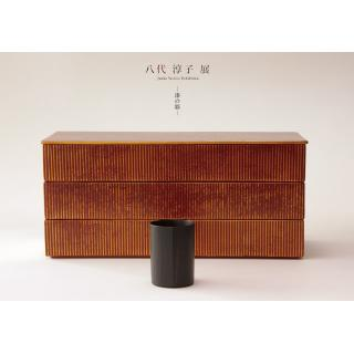 八代淳子展 ‐漆の器‐