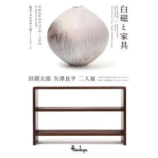 田淵太郎 矢澤良平 二人展「白磁と家具」