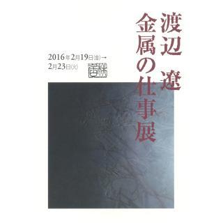 渡辺遼 金属の仕事展