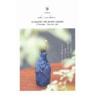 chi-salone × 木越あい「秘密の庭」