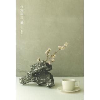 竹内紘三展 -form-