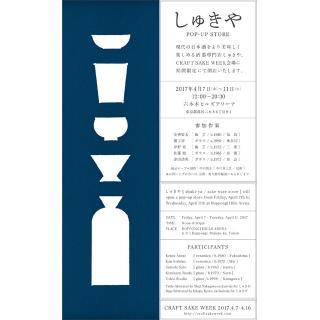 しゅきや POP-UP STORE