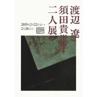 渡辺 遼 須田貴世子 二人展