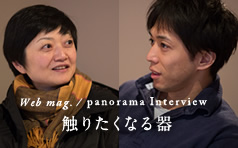 Interview 触りたくなる器