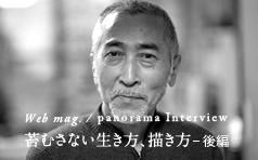 Interview 苔むさない生き方、描き方 〜升たかさんの仕事・前編〜