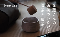 feature 光藤さんの茶碗でいただく濃茶と薄茶