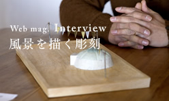 Interview 風景を描く彫刻