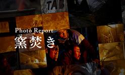 Photo Report 窯焚き