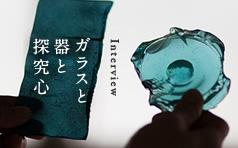 Interview ガラスと器と探究心