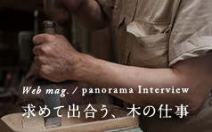 Interview 求めて出合う、 木の仕事