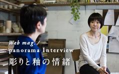 Interview 彫りと釉の情緒