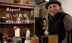 Report 花いけ教室@Jikonka TOKYO