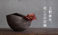 Works 上野雄次、花いけの記録