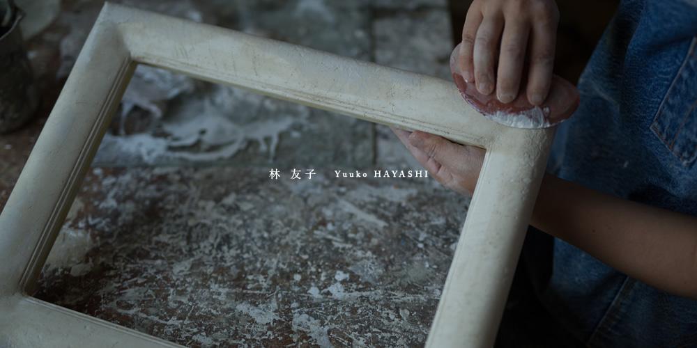 林 友子 Yuuko HAYASHI