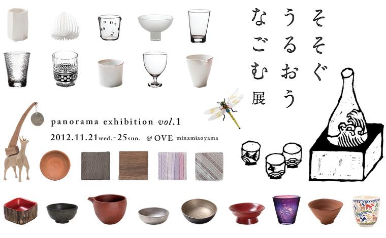 panorama exhibition vol.1 そそぐ・うるおう・なごむ 展