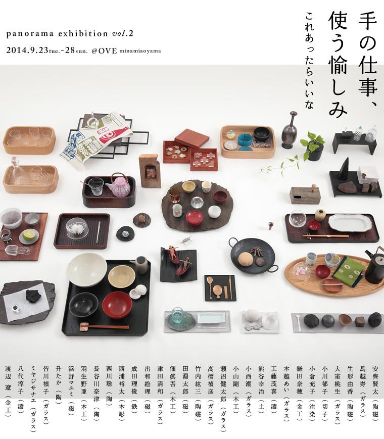 panorama exhibition vol.2 手の仕事、使う愉しみ展