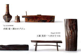工藤 茂喜・内堀 豪 二人展「へぎのうつわ・銅のオブジェ」