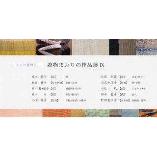 小倉充子 ‐今日は着物で‐ 着物まわりの作品展 IX