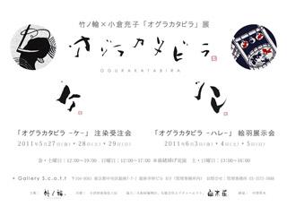 竹ノ輪 × 小倉充子 「オグラカタビラ」展