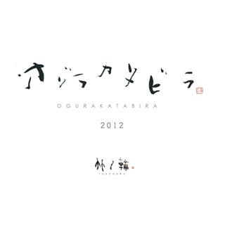 オグラカタビラ -ケ-