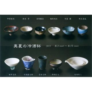 竹内紘三「真夏の冷酒杯」@酒の器Toyoda/京都