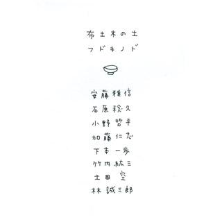 竹内紘三・布土木の土 ーフドキノドー @ fu do ki/東京
