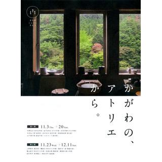 竹内紘三・田淵太郎 二人展 @ 桃居/東京