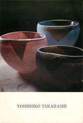 高橋 禎彦 ガラス展 1995年4月13日〜4月23日 ギャラリーたむら 広島県中区