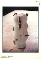 高橋 禎彦 展  1996年5月22日〜6月3日 GLASS GALLERY Manne 黒壁六號館 滋賀県長浜市