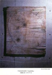 高橋禎彦 GLASS展 1999年6月11日〜7月4日 ナノリウム/山梨県富士吉田市 http://www.fujigoko.co.jp/Galleries/nano/nano.html
