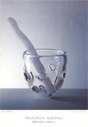 高橋 禎彦 ガラス展 2000年6月12日〜6月20日 Gallery Tanaka/東京都中央区